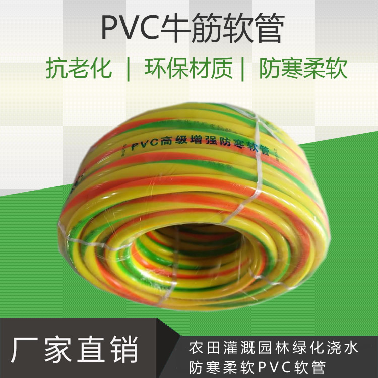 廠家批發多口徑pvc花園牛筋管耐磨防寒柔軟pvc牛筋水管牛筋軟管(圖1)